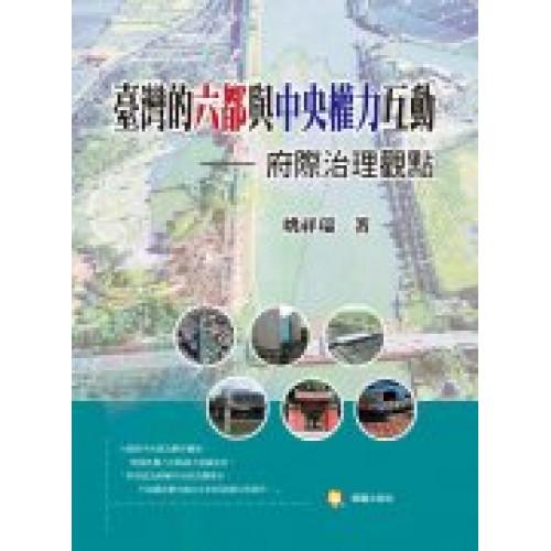 臺灣的六都與中央權力互動 : 府際治理觀點