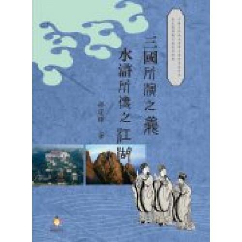 「三國」所「演」之「義」  「水滸」所「傳」之江湖