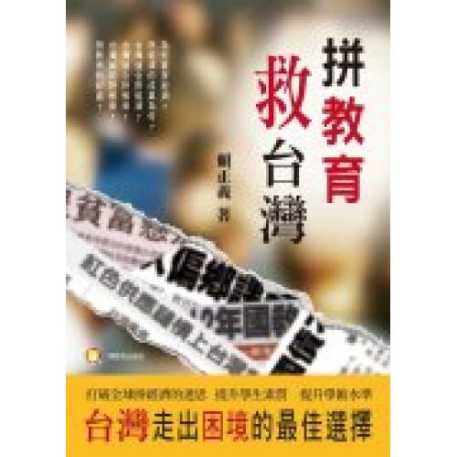 拼教育救台灣