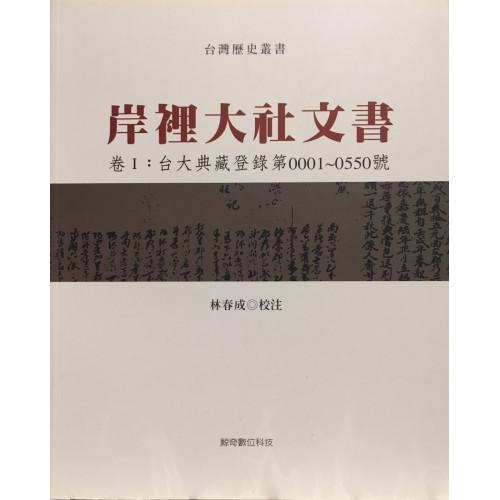 岸裡大社文書:卷I,台大典藏登錄第0001-0500號