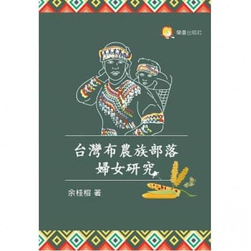 台灣布農族部落婦女研究