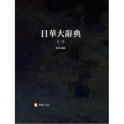 日華大辭典(共九冊不分售)
