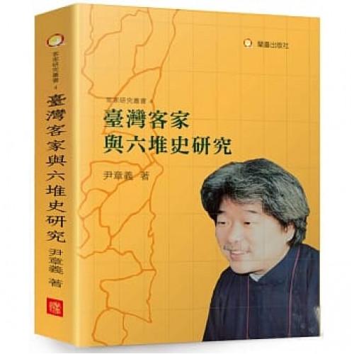 臺灣客家與六堆史研究