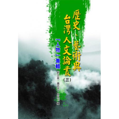 歷史、藝術與台灣人文論叢(三):「人物」專輯