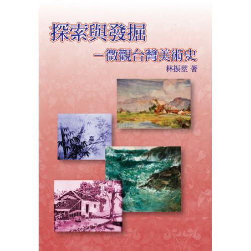 探索與發掘-微觀台灣美術史