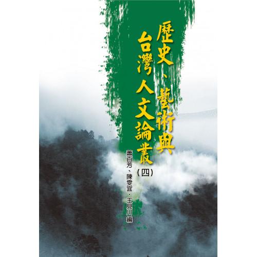歷史、藝術與台灣人文論叢(四)