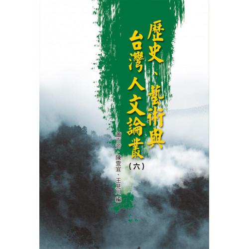 歷史、藝術與台灣人文論叢(六)