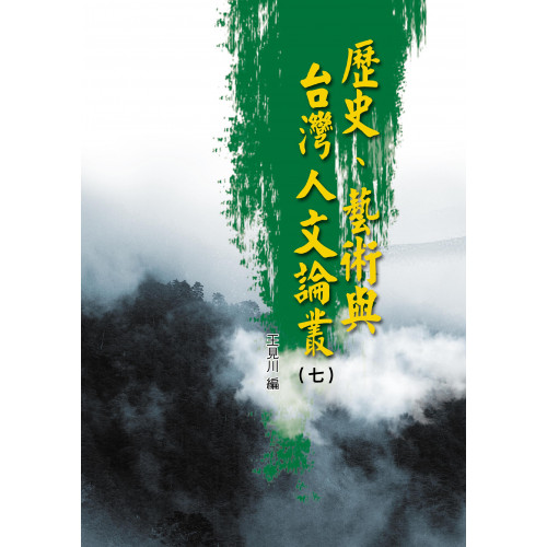 歷史、藝術與台灣人文論叢(七)