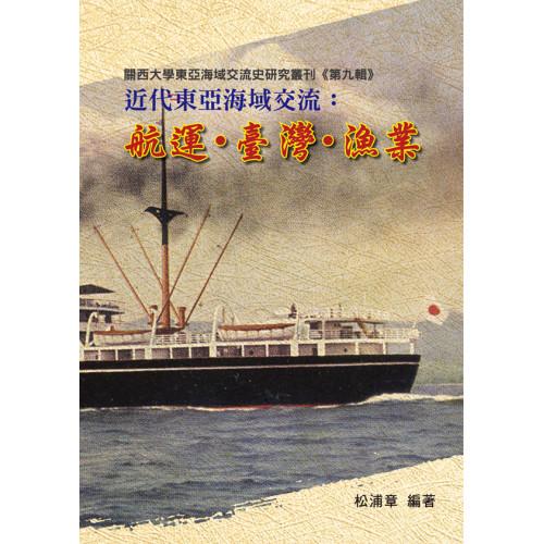 近代東亞海域交流:航運‧臺灣‧漁業