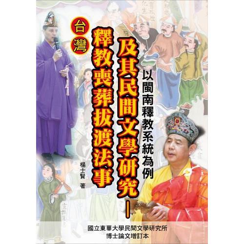 台灣釋教喪葬拔渡法事及其民間文學研究─以閩南釋教系統為例