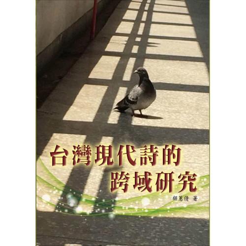 台灣現代詩的跨域研究