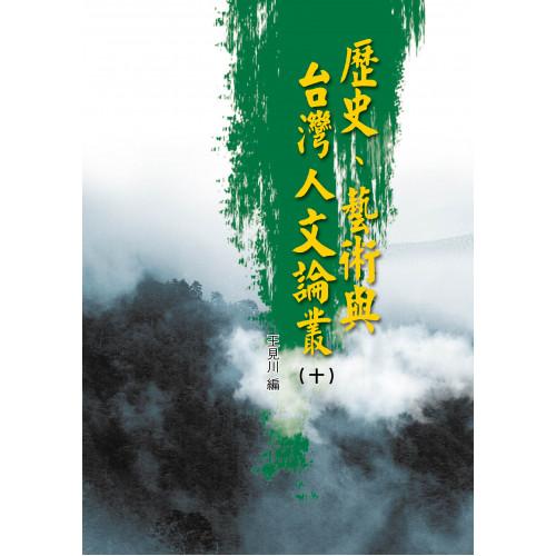 歷史、藝術與台灣人文論叢(十)