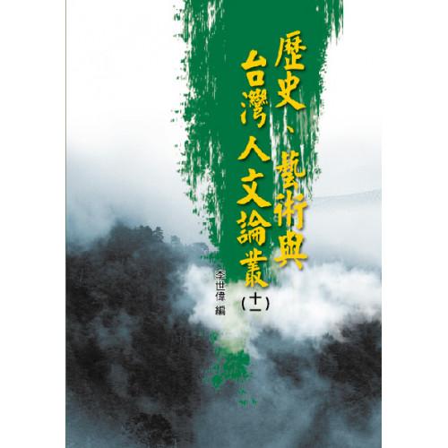 歷史、藝術與台灣人文論叢(十一)