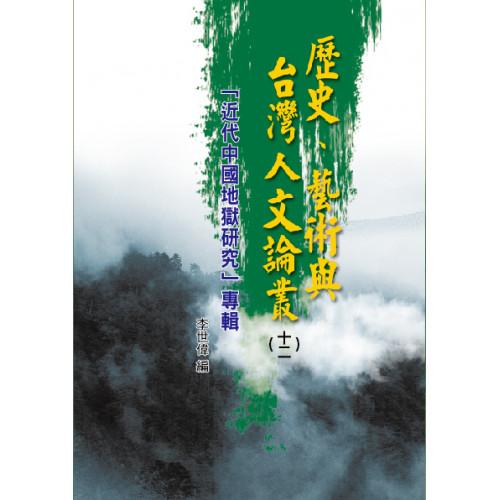 歷史、藝術與台灣人文論叢(十二)