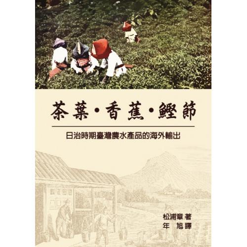 茶葉・香蕉・鰹節——日治時期臺灣農水產品的海外輸出