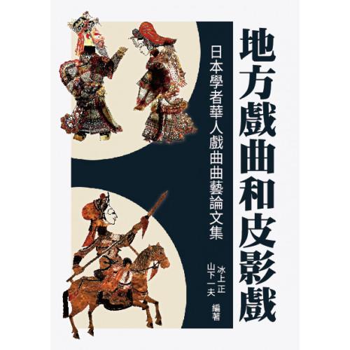 地方戲曲和皮影戲——日本學者華人戲曲曲藝論文集
