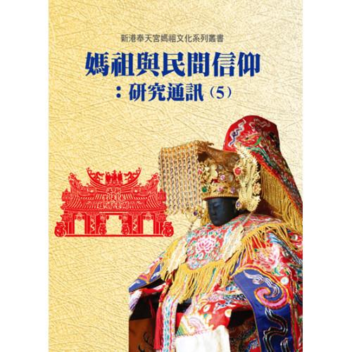 媽祖與民間信仰研究通訊(5)