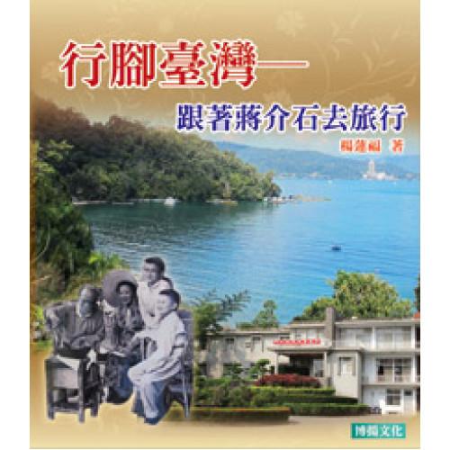 行腳台灣:跟著蔣介石去旅行