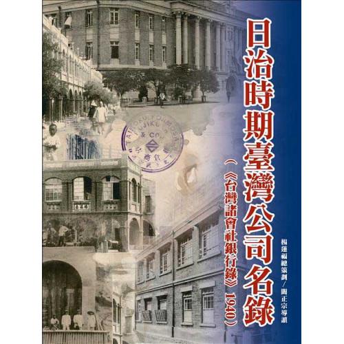 日治時期臺灣公司名錄(《臺灣諸會社銀行錄》1940)