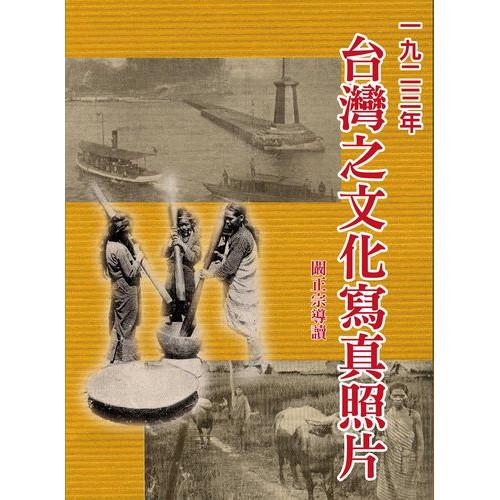 1923年臺灣之文化寫真照片