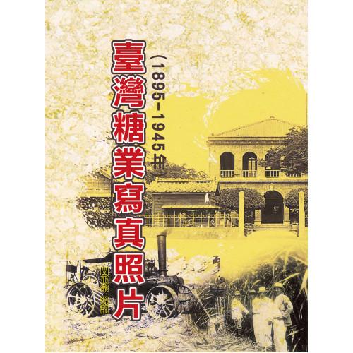 臺灣糖業寫真照片(1895-1945年)