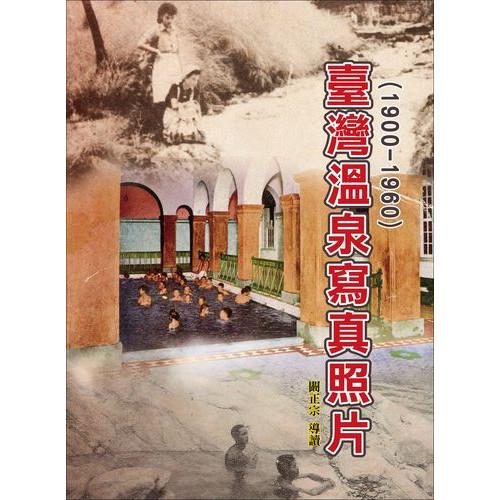 臺灣溫泉寫真照片(1900-1960)
