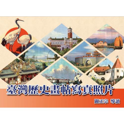 臺灣歷史畫帖寫真照片