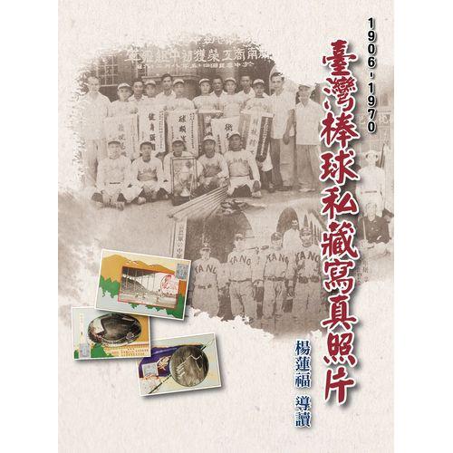 臺灣棒球私藏寫真照片(1906-1970)