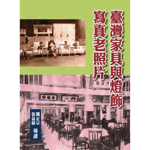 臺灣家具與燈飾寫真老照片