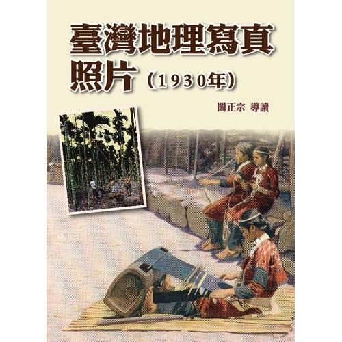 臺灣地理寫真照片(1930年)