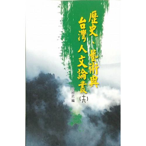 歷史、藝術與台灣人文論叢(十六)