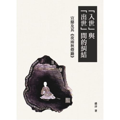 「入世」與「出世」間的糾結——宣鼎及其《夜雨秋燈錄》