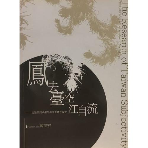 鳳去台空江自流 一 從殖民到戒嚴的台灣主體性探究