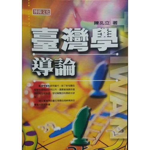 台灣學導論
