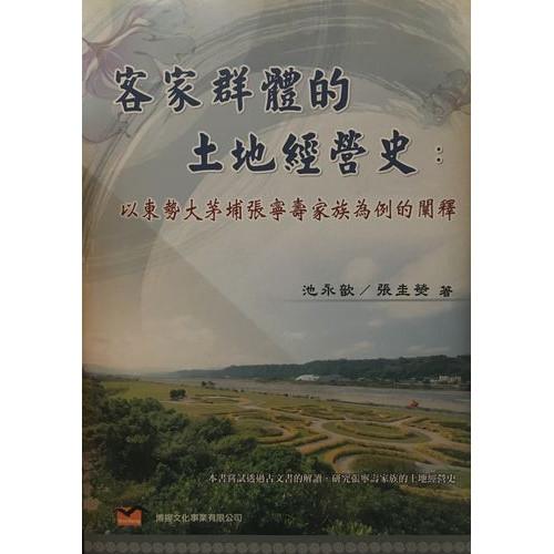 客家群體的土地經營史:以東勢大茅埔張寧壽家族為例的闡釋