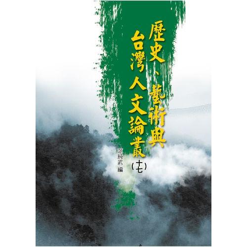 歷史、藝術與台灣人文論叢(十七)