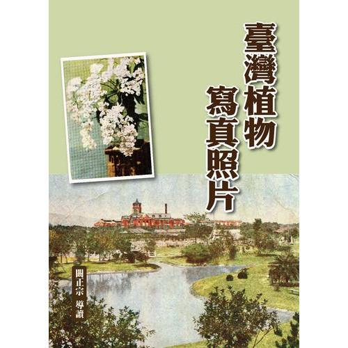 臺灣植物寫真照片