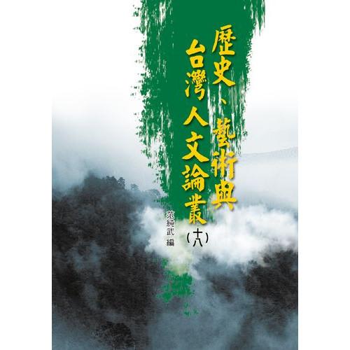 歷史、藝術與台灣人文論叢(十八)
