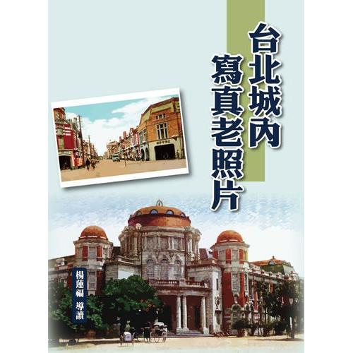 台北城內寫真老照片