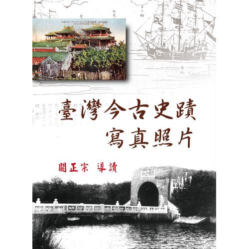 臺灣今古史蹟寫真照片