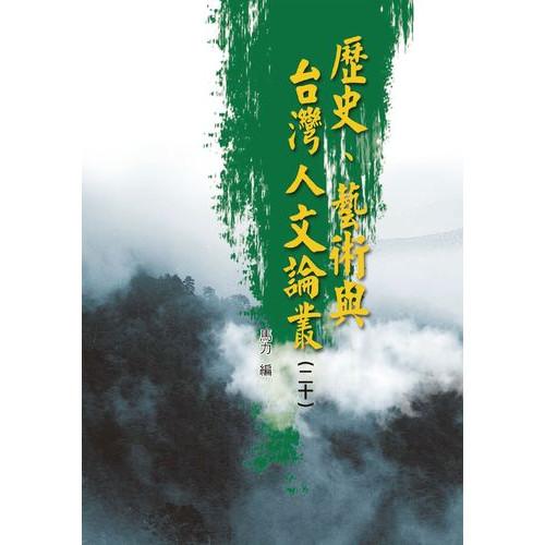 歷史、藝術與台灣人文論叢(二十)