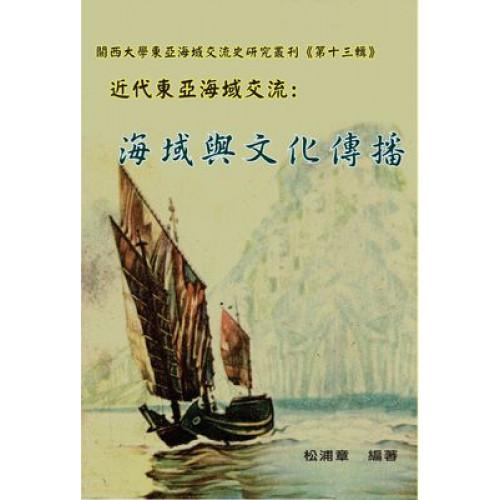 近代東亜海域交流:海域與文化傳播(十三)
