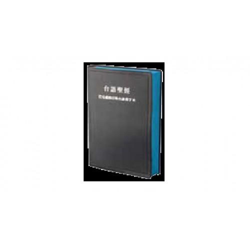 聖經 巴克禮修訂版台語漢字/膠面 藍皮藍邊