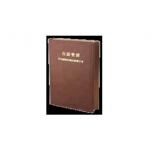 聖經 巴克禮修訂版台語漢字/膠面 藍皮藍邊 咖啡皮咖啡邊