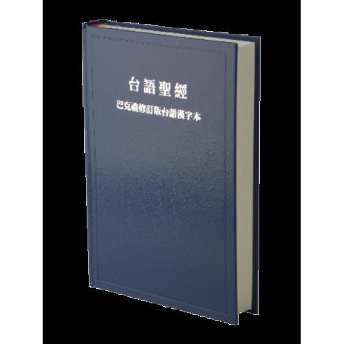 聖經 巴克禮修訂版台語漢字/硬面.藍皮藍邊