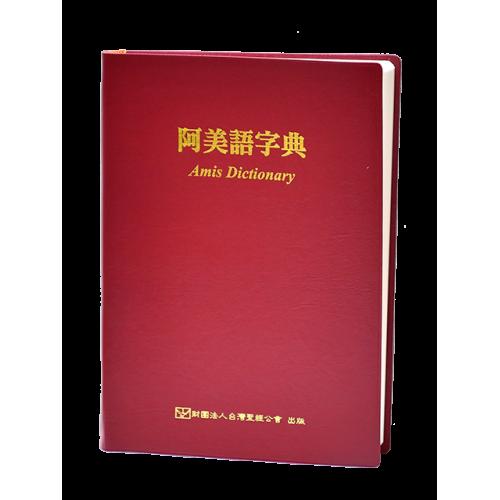 阿美語字典