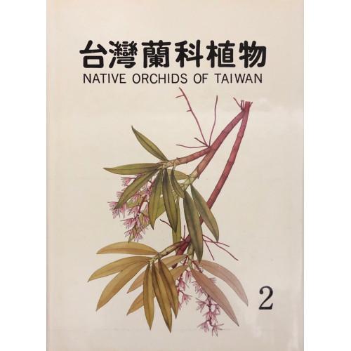 台灣蘭科植物 2 精裝