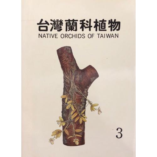 台灣蘭科植物 3 精裝