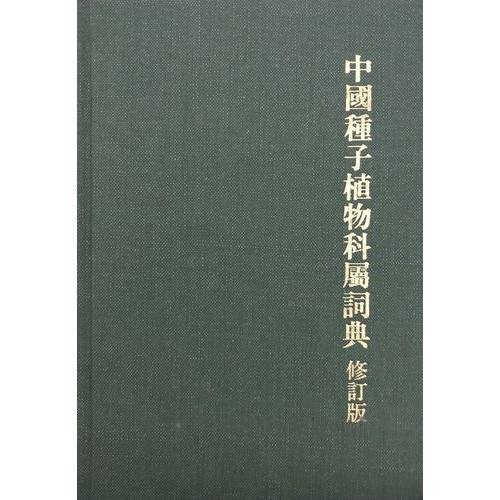 中國種子植物科屬詞典