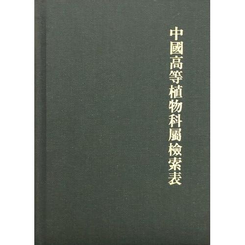 中國高等植物科屬檢索表